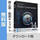 Photo Commander 14 Free 【無料オールインワン高速画像編集ソフト】