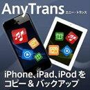 AnyTrans 7 for Win 1ライセンス【iPhoneとパソコンの間で音楽、動画、写真を転送/iTunesで廃止された機能を補完/…