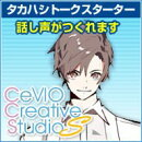 CeVIO タカハシ トークスターター / 販売元:CeVIOプロジェクト