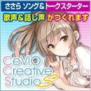 CeVIO さとうささら ソング&トーク スターター / 販売元:CeVIOプロジェクト