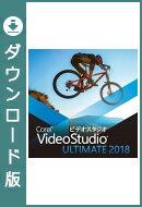 Corel VideoStudio Ultimate 2018 通常版 / 販売元:BBソフトサービス株式会社