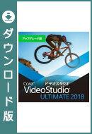 Corel VideoStudio Ultimate 2018 アップグレード版 / 販売元:BBソフトサービス株式会社