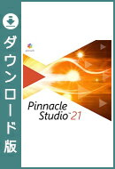 Pinnacle Studio 21 ダウンロード版 / 販売元:コーレル