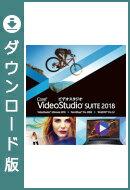 Corel VideoStudio Suite 2018 通常版 / 販売元:BBソフトサービス株式会社