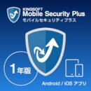 KINGSOFT Mobile Security Plus ダウンロード 1年版 / 販売元:キングソフト