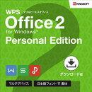 キングソフト WPS Office 2 - Personal Edition / 販売元:キングソフト株式会社