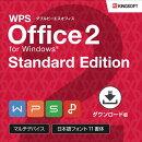 キングソフト WPS Office 2 - Standard Edition / 販売元:キングソフト株式会社