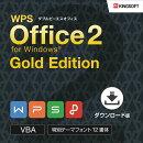 キングソフト WPS Office 2 - Gold Edition / 販売元:キングソフト株式会社