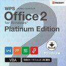 キングソフト WPS Office 2 - Platinum Edition / 販売元:キングソフト株式会社