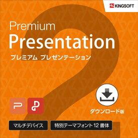 キングソフト WPS Office 2 - Premium Presentation / 販売元:キングソフト株式会社