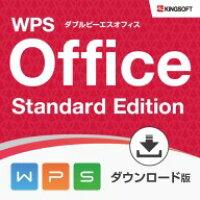 【マイクロソフトオフィス2016互換ソフト】WPS Office Standard Edition(旧キングソフトオフィス)ダウンロード版