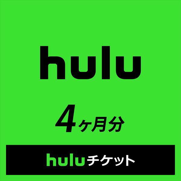 Huluチケット 【4ヶ月】