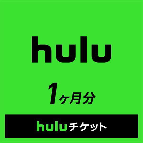 Huluチケット 【1ヶ月】