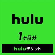 Huluチケット【1ヶ月】