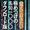 角川 覚えておきたい極めつけの名句一〇〇〇 for Win / 販売元:ロゴヴィスタ株式会社