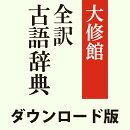 大修館 全訳古語辞典 for Win / 販売元:ロゴヴィスタ株式会社