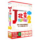 J北京パーソナル2 ダウンロード版 / 販売元:株式会社高電社