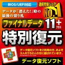 ファイナルデータ11plus 特別復元版 ダウンロード版 / 販売元:AOSデータ株式会社