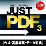 JUST PDF 3 [作成・高度編集・データ変換] 通常版 DL版