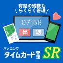 パソコンでタイムカード管理SR DL版 / 販売元:株式会社デネット