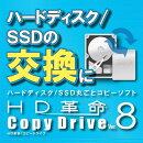 HD革命/CopyDrive Ver.8 ダウンロード版 / 販売元:ファンクション