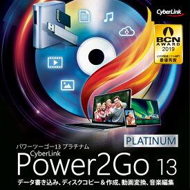 Power2Go 13 Platinum ダウンロード版 / 販売元:サイバーリンク株式会社