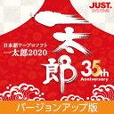 一太郎2020 バージョンアップ版 DL版 / 販売元:株式会社ジャストシステム