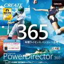 【ポイント15倍】PowerDirector 365 1年版(2020年版) ダウンロード版 / 販売元:サイバーリンク株式会社