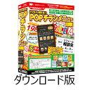 ビジネスで使えるPOP・チラシ・メニュー印刷4 DL版 / 販売元:株式会社アイアールティ