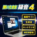 聞いたまま録音4 DL版 / 販売元:株式会社アイアールティ