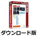 図解による法律用語辞典(補訂4版追補) for Win / 販売元:ロゴヴィスタ株式会社