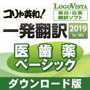 コリャ英和!一発翻訳 2019 for Win 医歯薬ベーシック / 販売元:ロゴヴィスタ株式会社