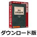 研究社 英米法律語辞典 for Win / 販売元:ロゴヴィスタ株式会社