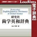 研究社 歯学英和辞典 for Win / 販売元:ロゴヴィスタ株式会社