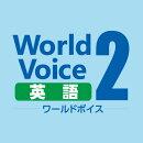 WorldVoice 英語2 ダウンロード版 / 販売元:株式会社高電社