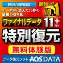 【体験版】ファイナルデータ11plus 特別復元版 ダウンロード版 / 販売元:AOSデータ株式会社