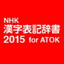 NHK 漢字表記辞書2015 for ATOK DL版 / 販売元:株式会社ジャストシステム