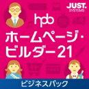 ホームページ・ビルダー21 ビジネスパック DL版 / 販売元:株式会社ジャストシステム