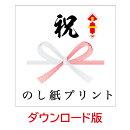 のし紙プリント DL版 / 販売元:株式会社デネット