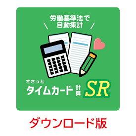 ささっとタイムカード計算SR DL版 / 販売元:株式会社デネット