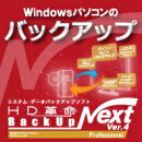 HD革命/BackUp Next Ver.4 Professional ダウンロード版 / 販売元:ファンクション