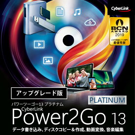 Power2Go 13 Platinum アップグレード版 ダウンロード版 / 販売元:サイバーリンク株式会社