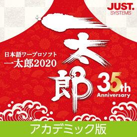 一太郎2020 アカデミック版 DL版 / 販売元:株式会社ジャストシステム