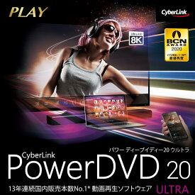 PowerDVD 20 Ultra ダウンロード版 / 販売元:サイバーリンク株式会社
