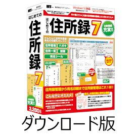 はじめての住所録7 DL版 / 販売元:株式会社アイアールティ