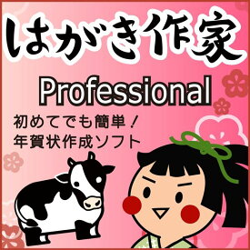はがき作家 14 Professional (2021 丑年賀状テンプレートフォント付き)