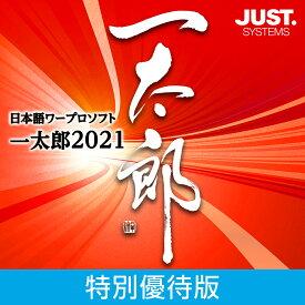 一太郎2021 特別優待版 DL版