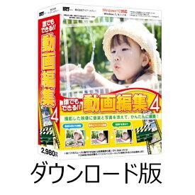 誰でもできる動画編集4 DL版 / 販売元:株式会社アイアールティ