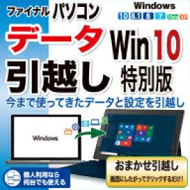 ファイナルパソコンデータ引越し Win10特別版 ダウンロード版 / 販売元:AOSデータ株式会社