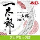 一太郎2018 アカデミック版 DL版 / 販売元:株式会社ジャストシステム